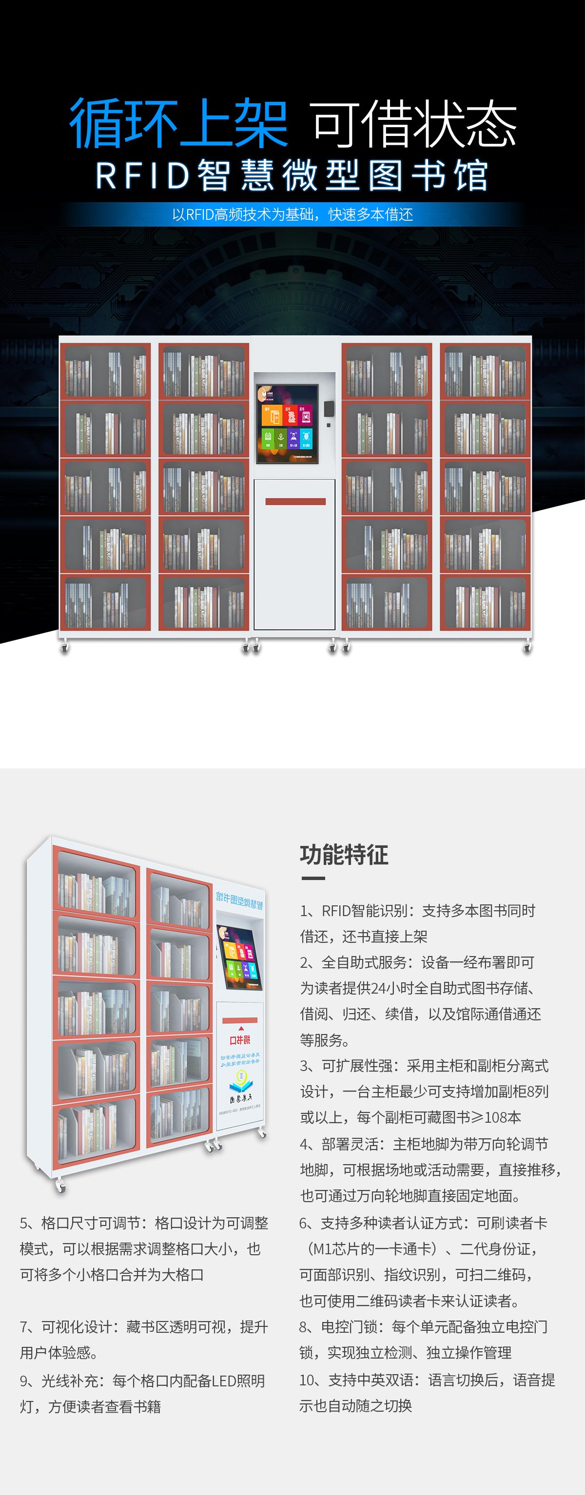 RFID智慧微型圖書館.jpg
