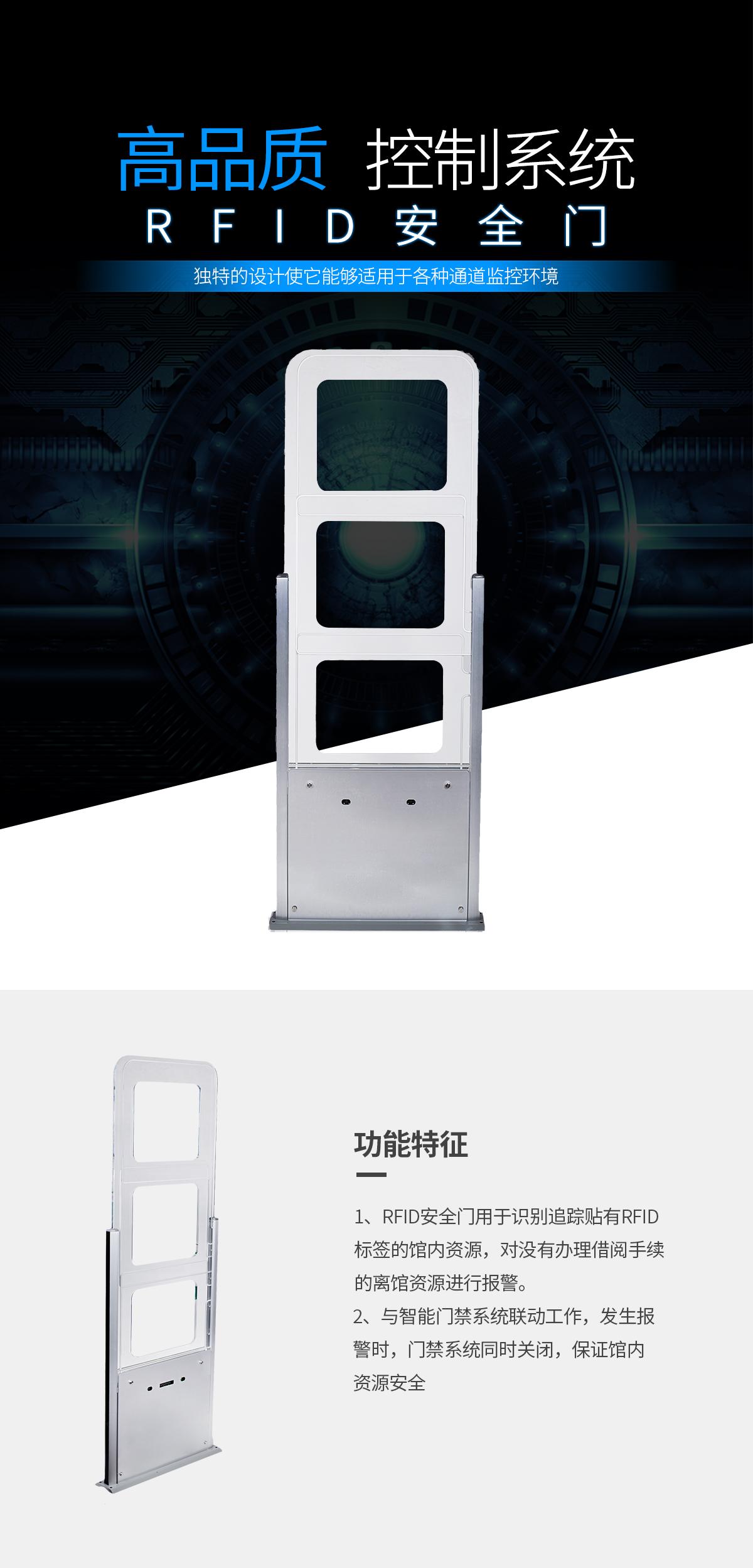 RFID安全門.jpg
