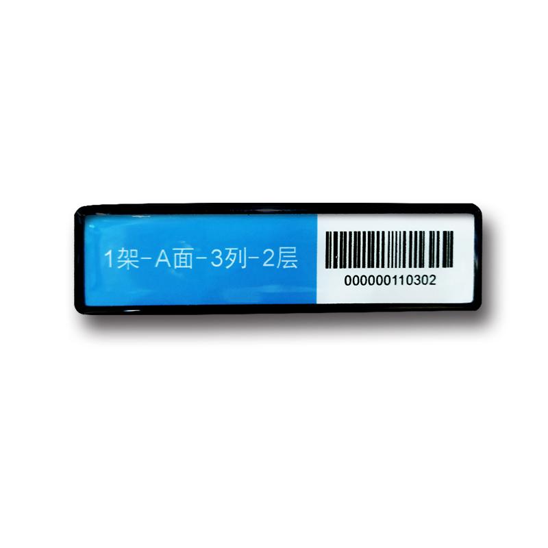 RFID層架標簽1.jpg
