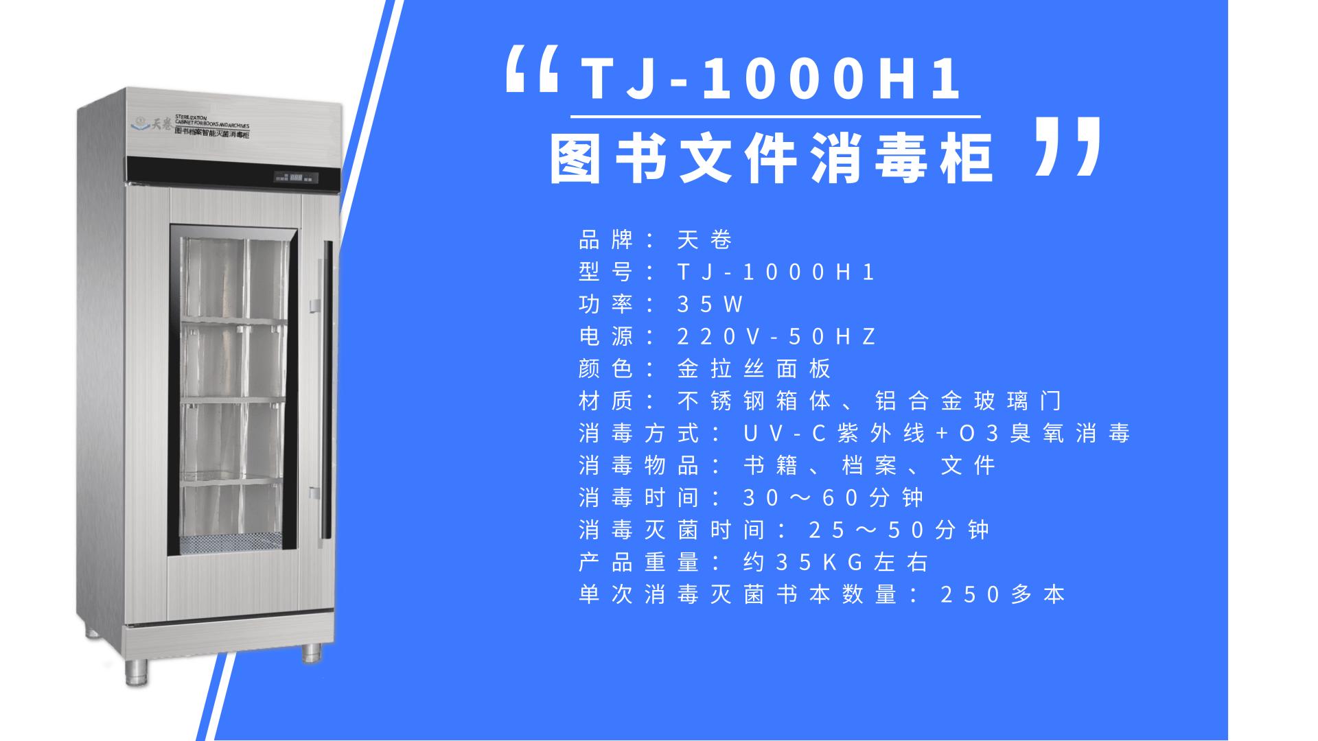 TJ-1000H-1.png