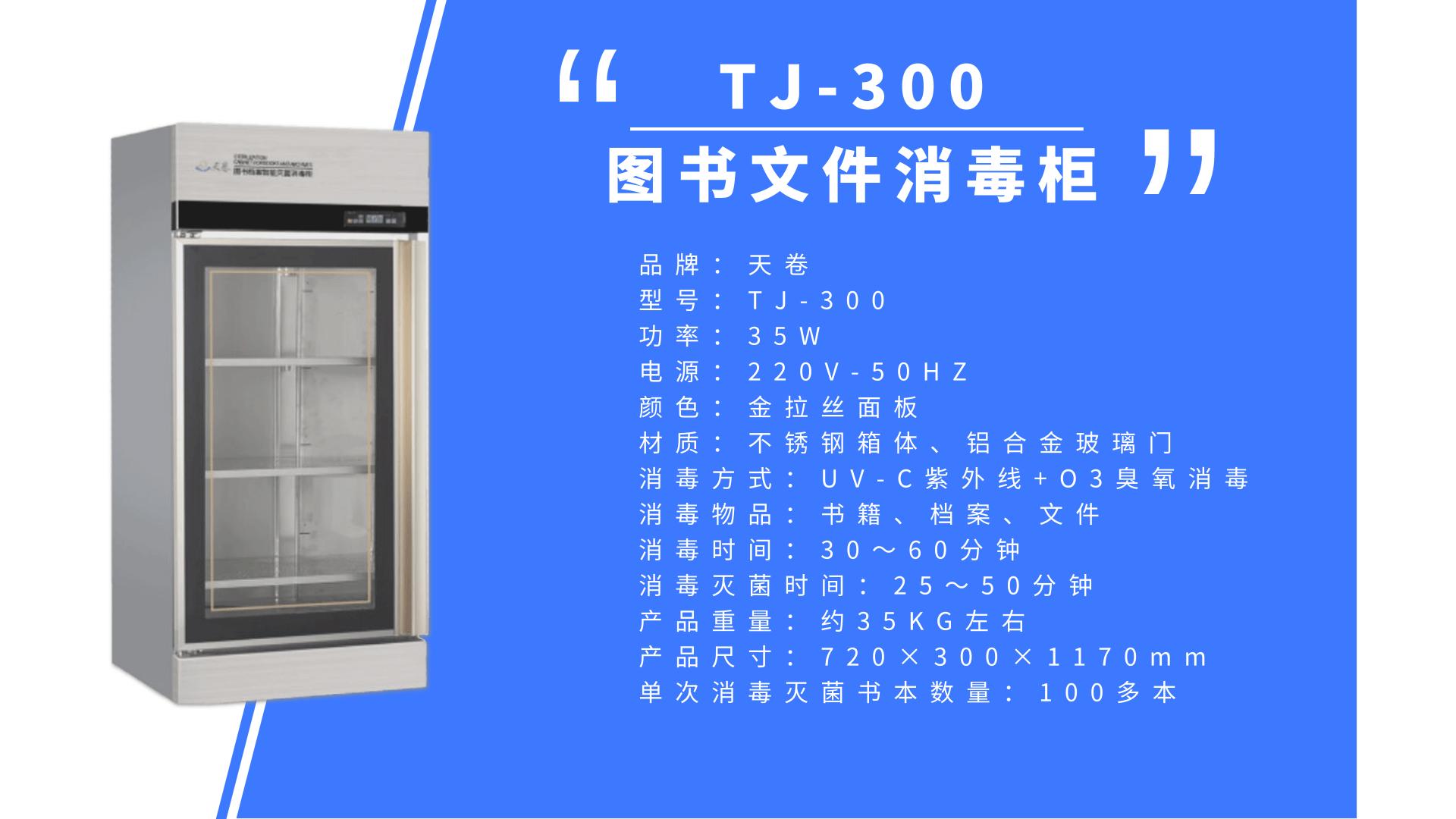 TJ-300-1.png